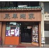 『ミシュランガイドおススメ店★灣仔(ワンチャイ)にある『永華麺家』』の画像
