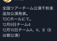 【12/9,10】AKB48全国ツアー チームコンサートの追加公演が決定!TDCホールにて