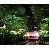 『叡山電鉄 「七夕伝車」の運行、「青もみじ七夕ライトアップ」を実施中!』の画像