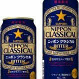 『【数量限定】伝統的な原料と製法を採用「サッポロ NIPPON CLASSICAL BITTER」』の画像