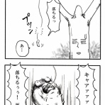 【マンガ】狭山丘陵覗い譚(さやまきゅうりょうのぞいたん)