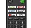 【もうそういう時代】YouTubeボタン、ネトフリボタンときて、新しい4Kテレビはリモコンにアマプラボタンが追加