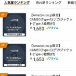 『[イコラブ] 7thタイトル(CAMEO)と特典店舗の発表でネット販売ランキングが急上昇…【ノイミー】』の画像