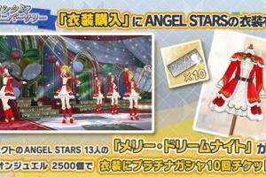 【ミリシタ】衣装購入に「メリー・ドリームナイト(ANGEL STARS)」が追加!