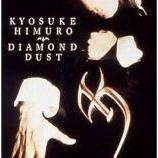 『♪ダイヤモンド・ダスト♪』の画像
