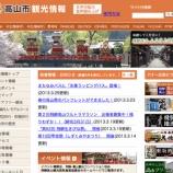 『戸田市が高山市(岐阜)・日田市(大分)と「歴史姉妹都市」提携』の画像