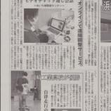 『中部経済新聞にて遠隔調整サービスが掲載されました!【補聴器オンライン調整】』の画像