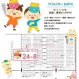 『【展示会のお知らせ】クリエイターEXPO(東京ビックサイト)』の画像