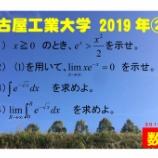 『【過去問はいつ解く?今すぐ!】数Ⅲ2019年度名古屋工業大学数学2番』の画像