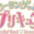 プリキュア新シリーズのタイトルは「ヒーリングっど♡プリキュア」に決定!!