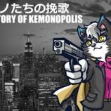 『【NOVEL】ザ・ストーリー・オブ・ケモノポリス 第1話』の画像