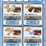 『【ドラガリ】月次パック更新!購入回数増加!?どれを買えばいいの?!』の画像
