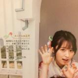 『【乃木坂46】衛藤美彩の弟が箱根駅伝出場を目指していることが判明!!!』の画像