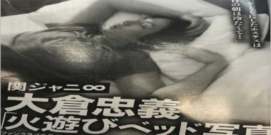 """【画像流出】 狙われる関ジャニ∞…錦戸&大倉""""ベッド写真""""流出の裏事情"""