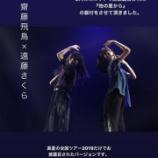 『【乃木坂46】Seishiroさん『2人がこの為にたくさん練習して頑張ってくれた・・・』』の画像