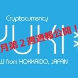 『北海道から未来の経済圏を創る! 【YUKI】9月度第2週週報! 仮想通貨のすすめ YUKI 』の画像