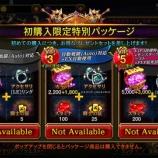 『【クリティカ 〜海賊王の逆鱗〜】[iOS版]アップデート後のパッケージ商品の購入に関しまして』の画像