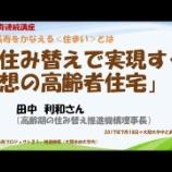 『「住み替えで実現する、理想の高齢者住宅」(高齢期の住み替え推進協議会理事長、一級建築士 田中利和)』の画像