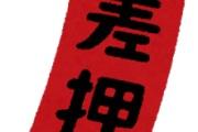 米国、「香港弾圧に関与した者」の銀行口座を差し押さえると発表