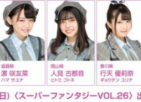 11/25 「フジさんのヨコ」イベントにチーム8が出演!藤園麗ちゃん東京で初お披露目!