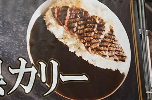 【悲報】 東京ゲームショウの「ステーキカレー(1500円)」が酷すぎるwwwwwwwwwwのサムネイル画像