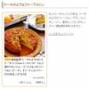 レシピブログさんの「くらしのアンテナ」に「まるでもちもちプリン!フランス菓子「ファーブルトン」は超かんたん♪」のトピックに「ケーキのようなファーブルトン」が掲載