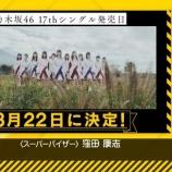 『【乃木坂46】『17thシングル』発売日3月22日に決定!個握詳細は2月6日正午に発表!!』の画像