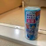 『《カチッと押すだけでお風呂の防カビができるアイテム〜煙が出ないタイプ》』の画像