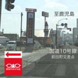 『当店へのルート(国道10号線 編)』の画像