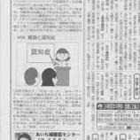 『東海愛知新聞連載59回【認知症と難聴、補聴器】』の画像