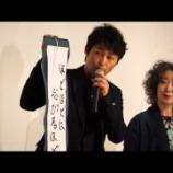 『俳優 亀岡拓次』の画像