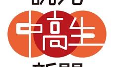 【乃木坂46】向井葉月、読売中高生新聞連載もこの春で4年目突入!!!!
