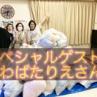 【9月26日(日)ZOOMセミナーのお知らせ】スペシャルゲストは、くわばたりえさんです!!
