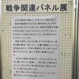『戸田市役所2階ロビーで「戦争関連パネル展」開催中です。先の大戦時の戸田市の写真も展示されています。』の画像