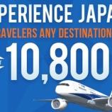 『海外永住権の特権!ANA Experience Japan Fareの新料金発表。大阪⇆青森なら片道5,400円。』の画像