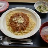 『スパゲッティ』の画像