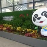 『上海浦東国際空港の喫煙所』の画像