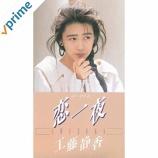 『【×年前の今日】1988年12月28日:工藤静香 - 恋一夜(6th SINGLE)』の画像