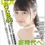 【柿崎芽実】FRESH BIG ONE GIRLS(SCREEN 2017年7月号増刊)
