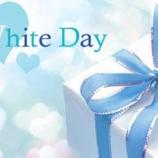 『【ホワイトデー迫るw】600円のチョコレートに対するお返しってなんだ?wwwww』の画像