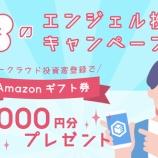 『【4/30まで】無料会員登録のみでAmazonギフト券1,000円分プレゼント!WBSや日経に取り上げられたイークラウドが激アツすぎる』の画像
