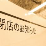 【速報】ススキノからパチ屋が完全消滅、ぜんぶ潰れた!!!