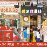 『香港彩り情報「香港・マカオミシュランガイド奨励 ストリートフードを楽しもう!」』の画像