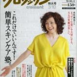『福島・浪江町の酒蔵復活、雑誌 クロワッサンをご覧ください』の画像