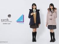 【日向坂46】上村ひなのがビジュアルキャラクターを務める「earth music&ecology KANKO Label」すっかりモデルに・・・・