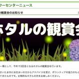 『6月10日(土)「ホタル鑑賞会」リサイクルフラワーセンターで!』の画像