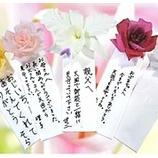 『【心を紡ぐお葬式】お見送り用花短冊~詞の花~』の画像