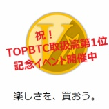 『祝! TOPBTC取扱高1位記念イベント開催中! 秋の夜長の運試し 【VIPS】VIP☆STAR VIPSTAR 【ヌクモリンク】』の画像