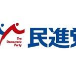民進党「数十億円の政党助成金を返したくないので選挙終了までは党を続ける!」