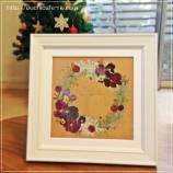 『押し花のクリスマスリース 』の画像